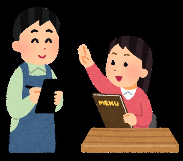 menu_tenin_yobu.png