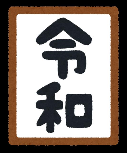 gengou_frame_reiwa.png