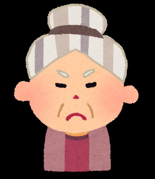 obaasan02_angry.png